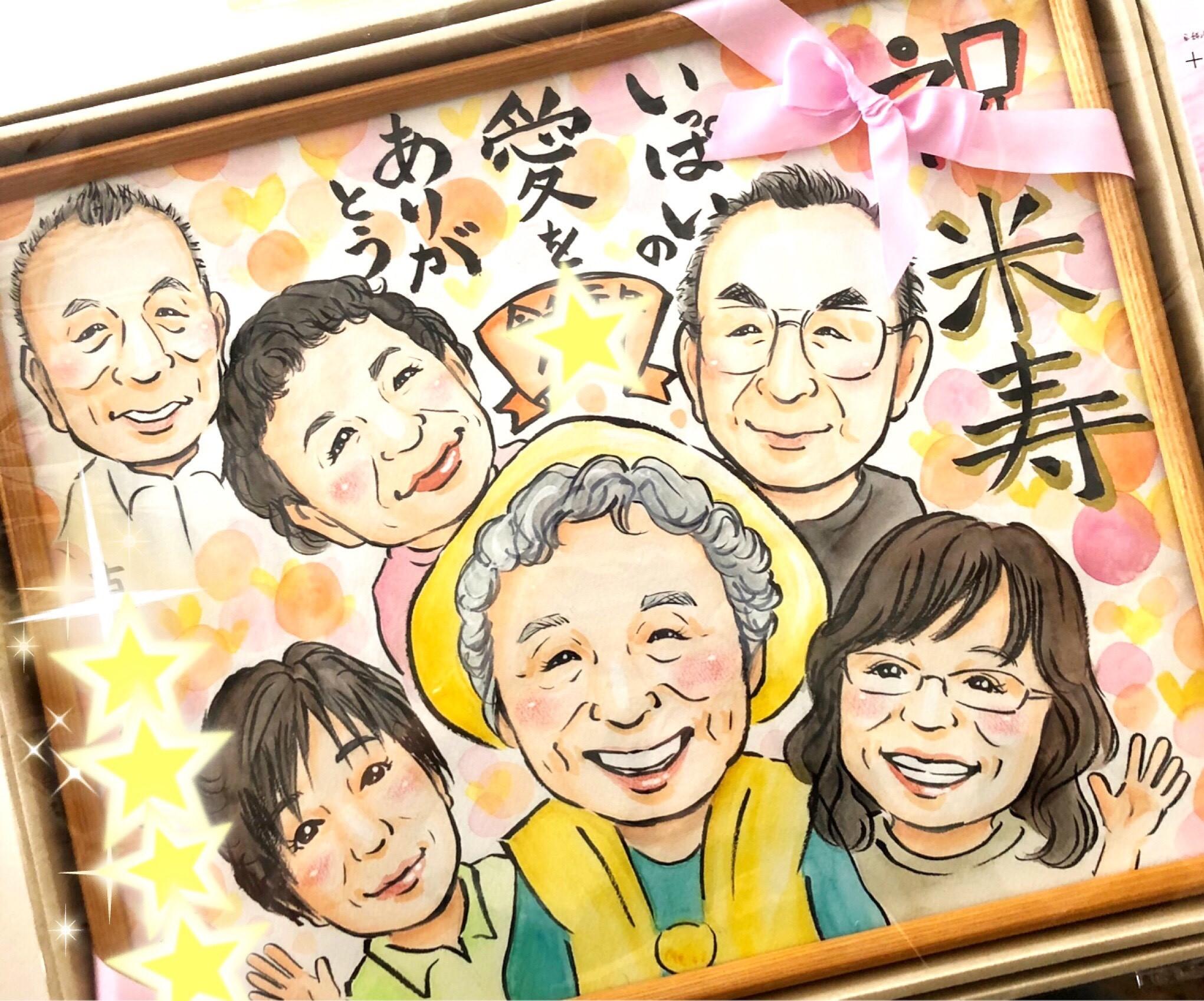 米寿祝いに人気の似顔絵