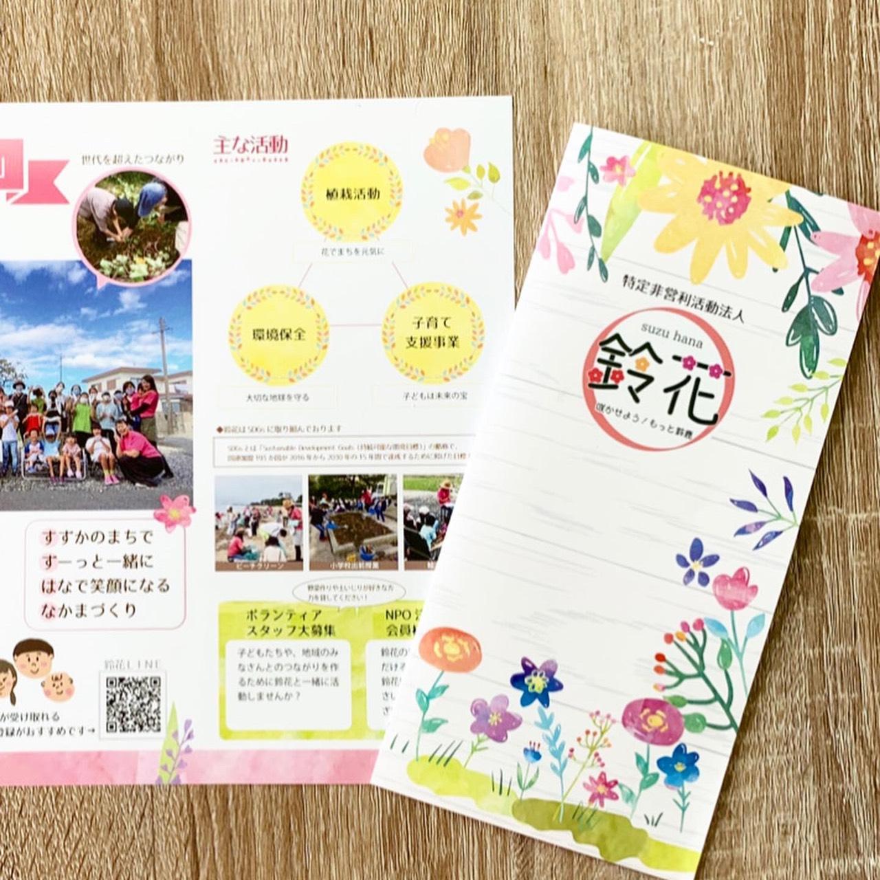 「鈴花」さま 三つ折りパンフレット制作