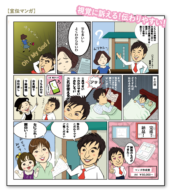 宣伝マンガ制作いたします!三重県鈴鹿市