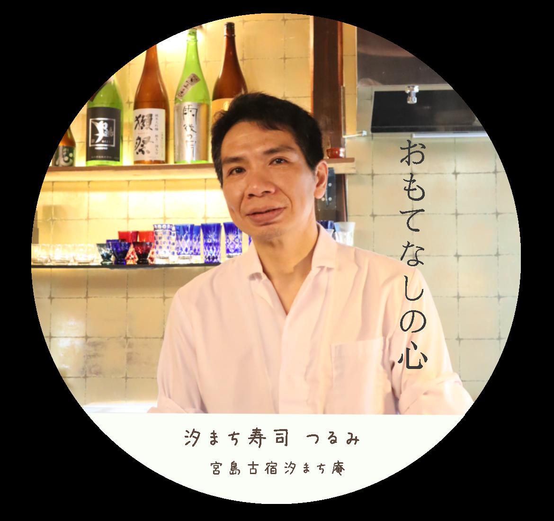 「汐まち寿司 つるみ」鶴崎 心さん