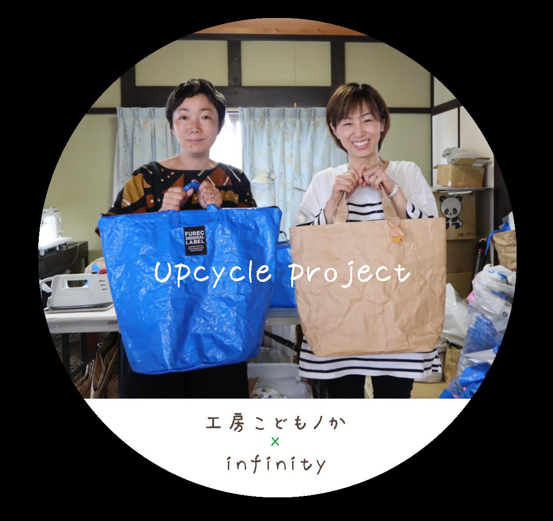 「infinity」 又吉 友紀さん ×「工房こどもノか 」吉田 奈緒子さん