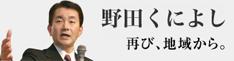 野田国義 オフィシャルサイト
