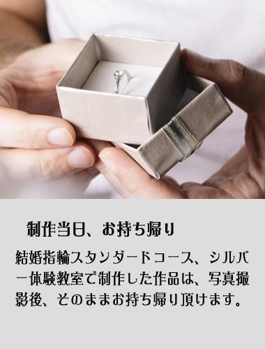 手作り結婚指輪スタンダードコースとシルバー体験教室はその日にお持ち帰り