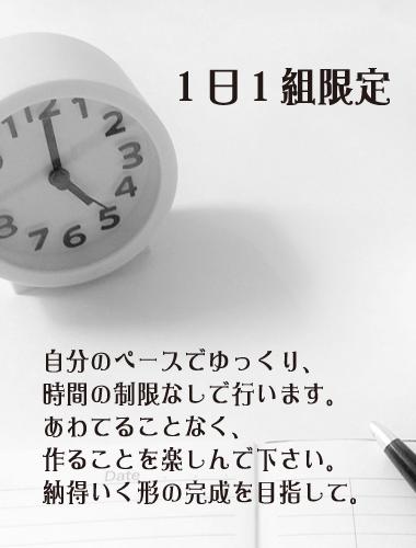 1日1組限定。時間の制限がないので、作る時間も考える時間も焦らずたっぷり使えます。