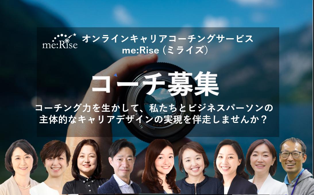 【コーチ募集】オンラインキャリアコーチングサービス「me:Rise」のコーチを募集します(7月11日まで)