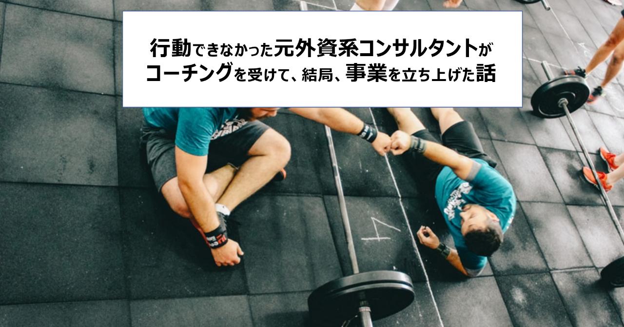 me:Rise運営会社の代表松上のコーチング体験秘話を公開しました