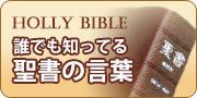 誰でも知ってる聖書の言葉