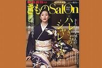 きものサロン2015年秋冬号の表紙。知花くららさんのきもの姿があでやかです。
