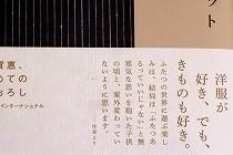 稲葉賀恵著「マイ・フェイバリット」表紙の帯。
