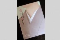 「森田空美のシンプル美着付け」表紙。グレーのきものと美しい衿元の写真が森田先生らしいです。