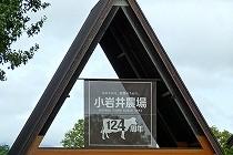 小岩井農場の入り口「124周年」の文字が見えます。