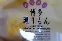 九州からお越しくださる生徒さんのお土産、博多通りもん。美味しいお菓子です。