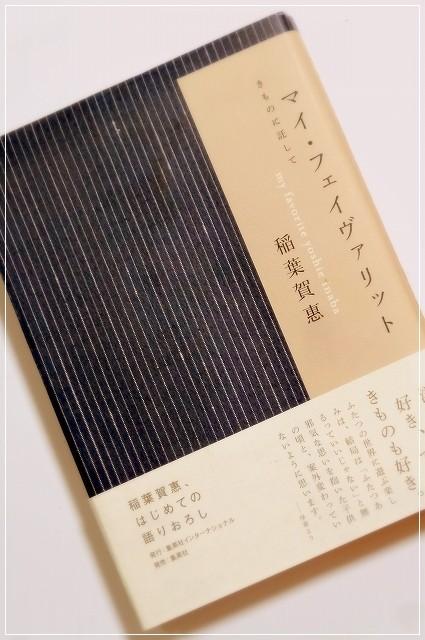 稲葉賀恵著「マイ・フェイバリット」表紙。装丁に使われている紺地に白茶の縞の生地は著者の伊兵衛織のきもの。