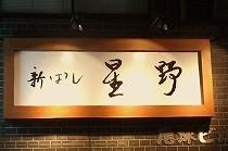 「新ばし星野」の看板。師匠の「京味」西健一郎さんの筆によるもの。森田空美着付け教室のお友達との忘年会でした。