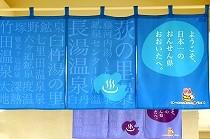 温泉県大分のウエルカムのれん。ブルーの生地に大分の名湯の名前がびっしりと。