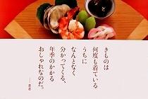榊せい子著。「季節を愉しむきものごよみ」。表紙写真。