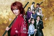 宝塚歌劇雪組公演「るろうに剣心」