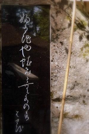 岩間寺境内の、松尾芭蕉が「古池や蛙飛び込む水の音」を詠んだとされる池