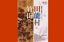 出光美術館で開催されている「田能村竹田」展のポスター。