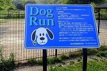兵庫県三木サービスエリア|DogRan