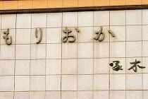 盛岡駅の玄関、「もりおか」の文字は石川啄木筆のもの。