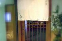 「ささ田」さんの玄関。宝塚南口の改札を出て、まっすぐのところにあります。