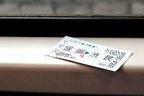盛岡から岩手銀河鉄道で渋民へ。