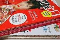 振袖関係の雑誌色々。表紙に旬の女優さんを起用したものが多いです。一番上の表紙は土屋太鳳さん。