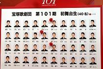 宝塚101期生40名。初舞台生の写真です。今日の公演で口上を述べる生徒さんには赤いバラが付けられています。
