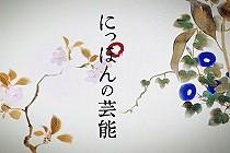 NHK「にっぽんの芸能」のタイトル。