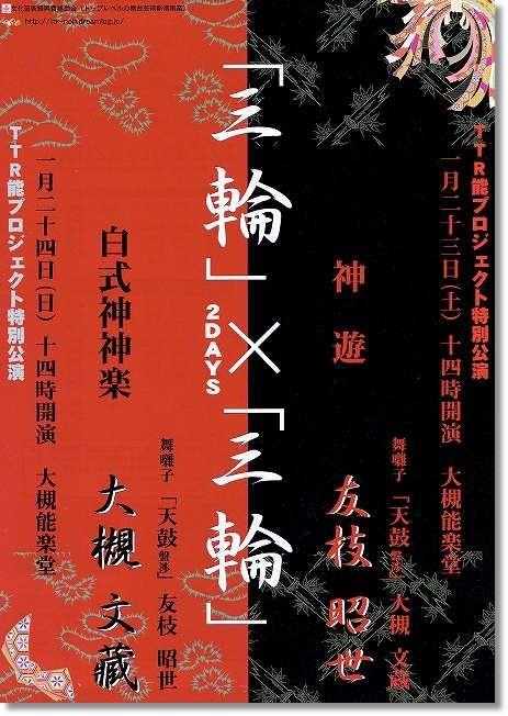 森田空美流着付け教室の生徒さんのご主人が主催された、能「三輪」のポスターです。