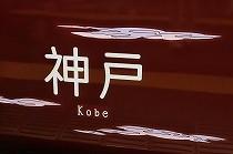 阪急電車神戸線のあずき色の車体。