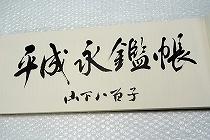 復元された「平成永鑑帳」の表紙。黄八丈の柄見本を集めた貴重な資料です。