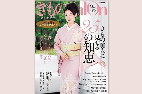 雑誌「きものサロン」2015年春夏号の表紙。檀れいさんのきもの姿が美しいです。
