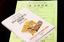 今年のきもの文化検定問題集と、1級試験問題。