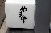 着付け国家技能検定の当日、景気づけに博多の美味しいお寿司屋さん「やま中」さんでお寿司を食べてから会場に向かいました。