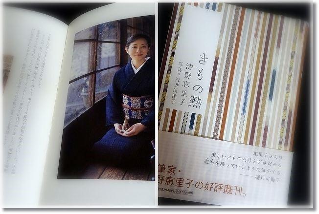 清野恵理子さんの著書「きもの熱」の表紙と、型絵染め名古屋帯「唐草鳥獣紋」(小島悳次郎)が掲載されている頁。