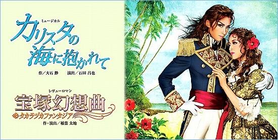 宝塚花組公演「カリスタの海に抱かれて」「宝塚幻想曲」のポスター。