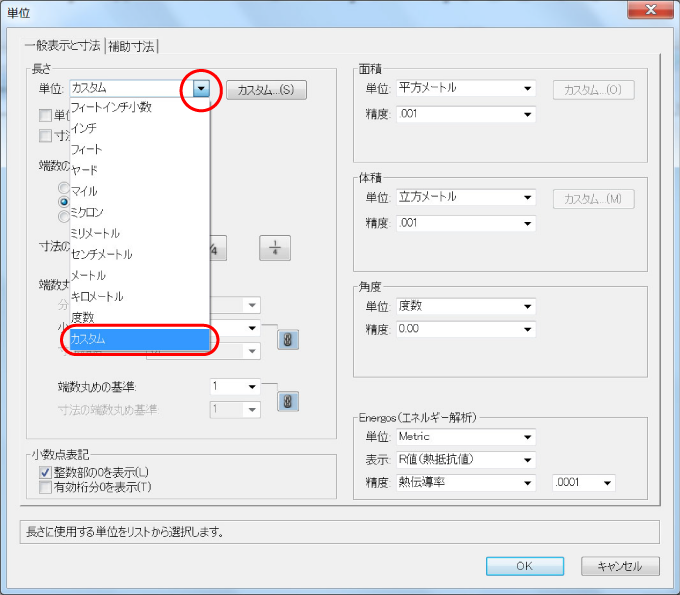 Vectorworks_尺単位で作業する_カスタム設定