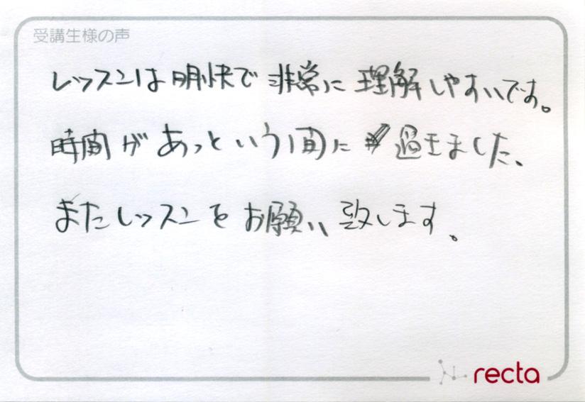 レクタ_感想_評価_口コミ