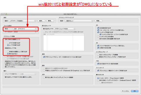 Vectorworks DXF/DWG取出し 設定