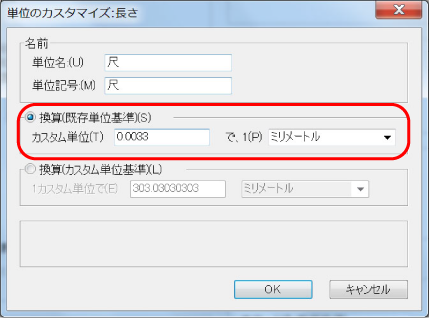 Vectorworks_尺単位で作業する時の設定_換算数値の変更