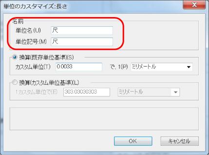 Vectorworks_尺単位で作業する時の設定_単位の名称