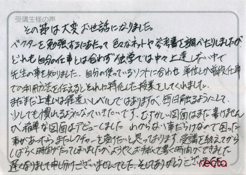 レクタ評価 レクタ口コミ レクタ感想