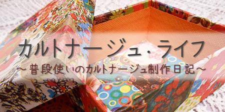 カルトナージュ・ライフ:普段使いのカルトナージュ制作日記