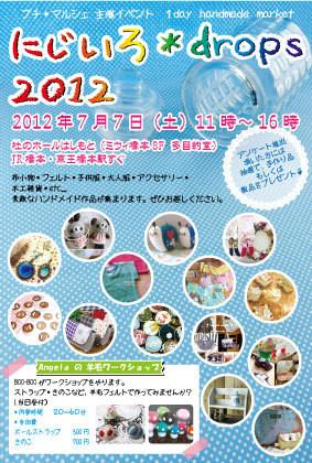 にじいろ*drops2012 ハンドメイド・マーケット