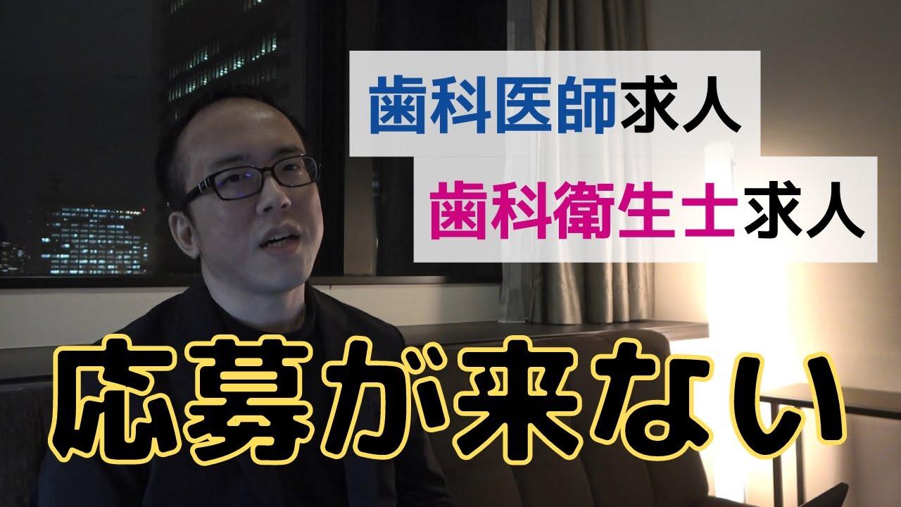 求人に反応がある歯科医院の特徴・5選 ~勤続お祝い金が救世主?~