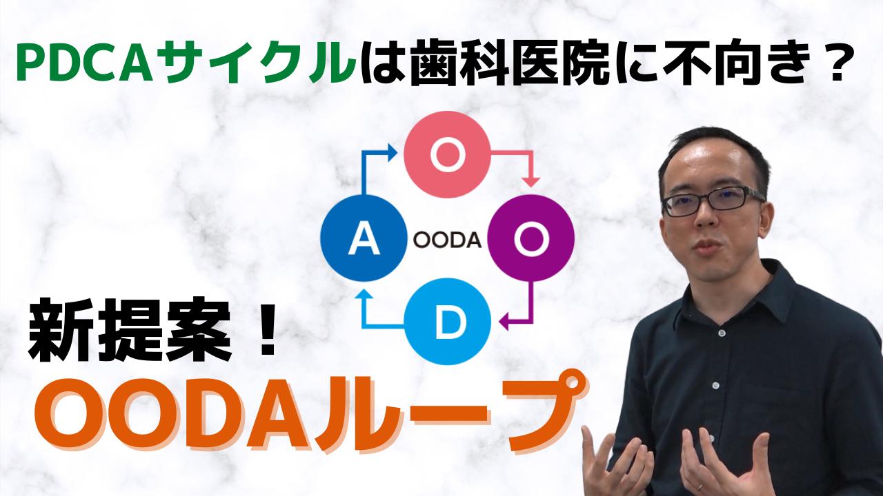PDCAに代わる手法、OODA(ウーダ)とは?【歯科スタッフ教育・業務改善】