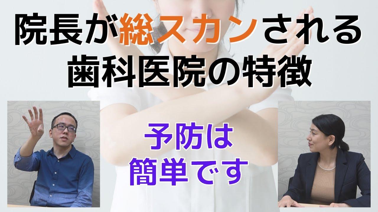 院長が総スカンされる歯科医院の特徴【予防は簡単】【組織マネジメント】