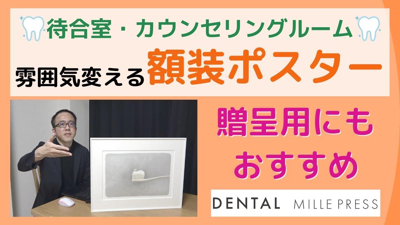 <PR>歯科医院の雰囲気を変える額装ポスター ~贈呈用にもおすすめ~